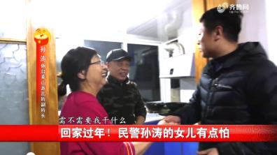 2019年02月08日《送爱回家》:回家过年!民警孙涛的女儿有点害怕