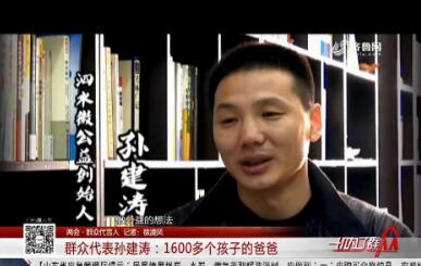 【两会·群众代言人】群众代表孙建涛:1600多个孩子的爸爸
