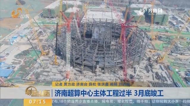 【闪电新闻排行榜】济南超算中心主体工程过半 3月底竣工