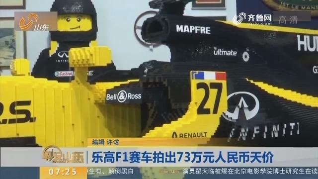 乐高F1赛车拍出73万元人民币天价