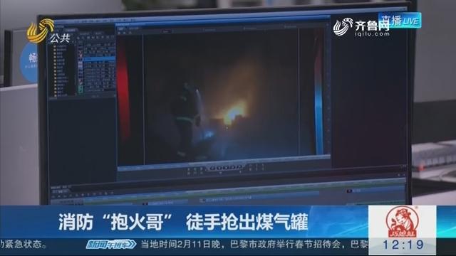 """【连线编辑区】消防""""抱火哥"""" 徒手抢出煤气罐"""