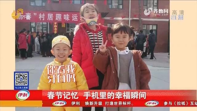 春节记忆 手机里的幸福瞬间