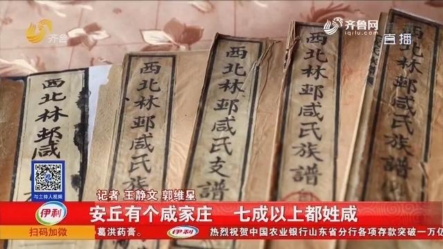 【文化故事之山东姓氏】安丘有个咸家庄 七成以上都姓咸