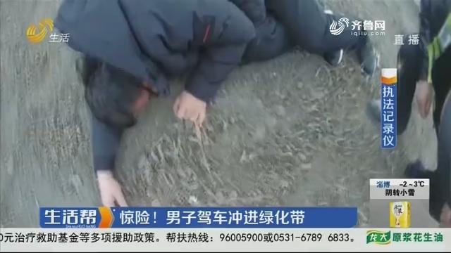 济宁:惊险!男子驾车冲进绿化带
