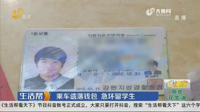 青岛:乘车遗落钱包 急坏留学生