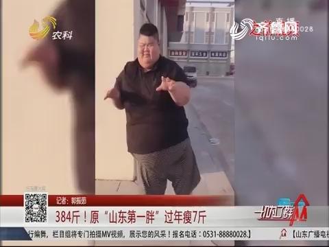 """384斤!原""""山东第一胖""""过年瘦7斤"""
