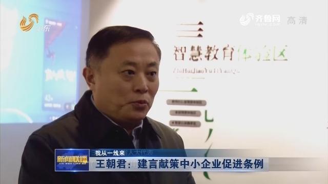 【我从一线来】王朝君:建言献策中小企业促进条例