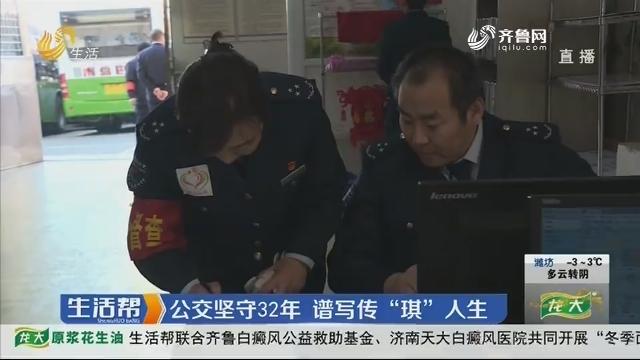 """青岛:公交坚守32年 谱写传""""琪""""人生"""