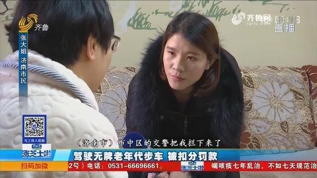 济南:驾驶无牌老年代步车 被扣分罚款