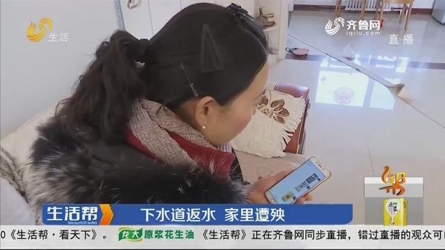 潍坊:下水道返水 家里遭殃