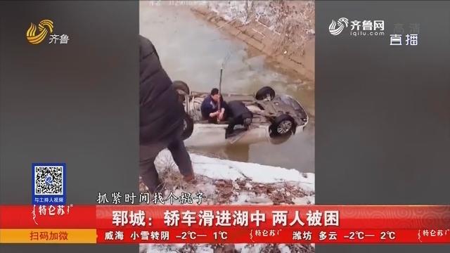 郓城:轿车滑进湖中 两人被困