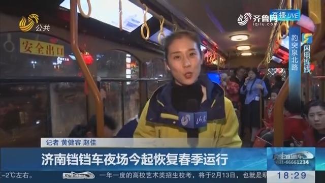 【闪电连线】济南铛铛车夜场12日起恢复春季运行