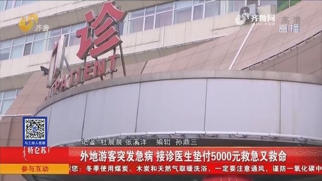 青岛:外地游客突发急病 接诊医生垫付5000元救急又救命