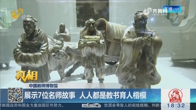 【真相】中国教师博物馆:7个展区7个故事