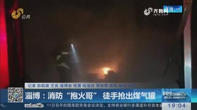 """淄博:消防""""抱火哥"""" 徒手抢出煤气罐"""