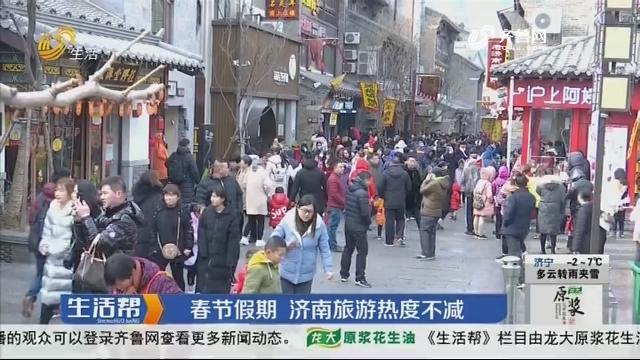 【重磅】春节假期 济南旅游热度不减