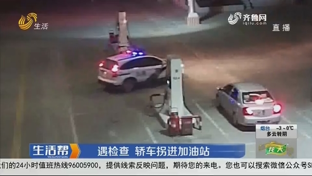 潍坊:遇检查 轿车拐进加油站