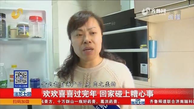济南:家中电闸跳闸 冰箱食物变质散恶臭