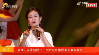歌曲《芳华》——奋进时代·2019兖矿集团春节联欢晚会