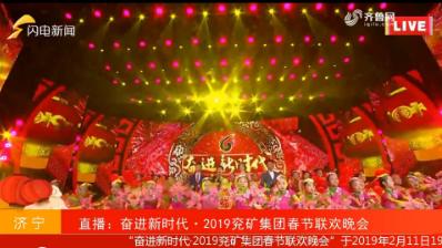 音诗画《逐梦新时代》——奋进时代·2019兖矿集团春节联欢晚会
