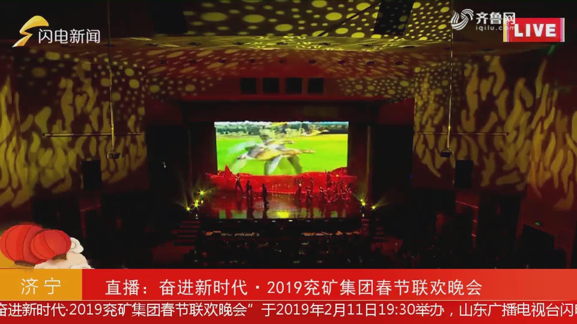 歌曲《展翅飞翔》——奋进时代·2019兖矿集团春节联欢晚会