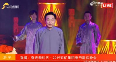 山东快书《武松打虎》——奋进时代·2019兖矿集团春节联欢晚会