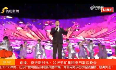 歌曲《高兴》《饮酒歌》——奋进时代·2019兖矿集团春节联欢晚会