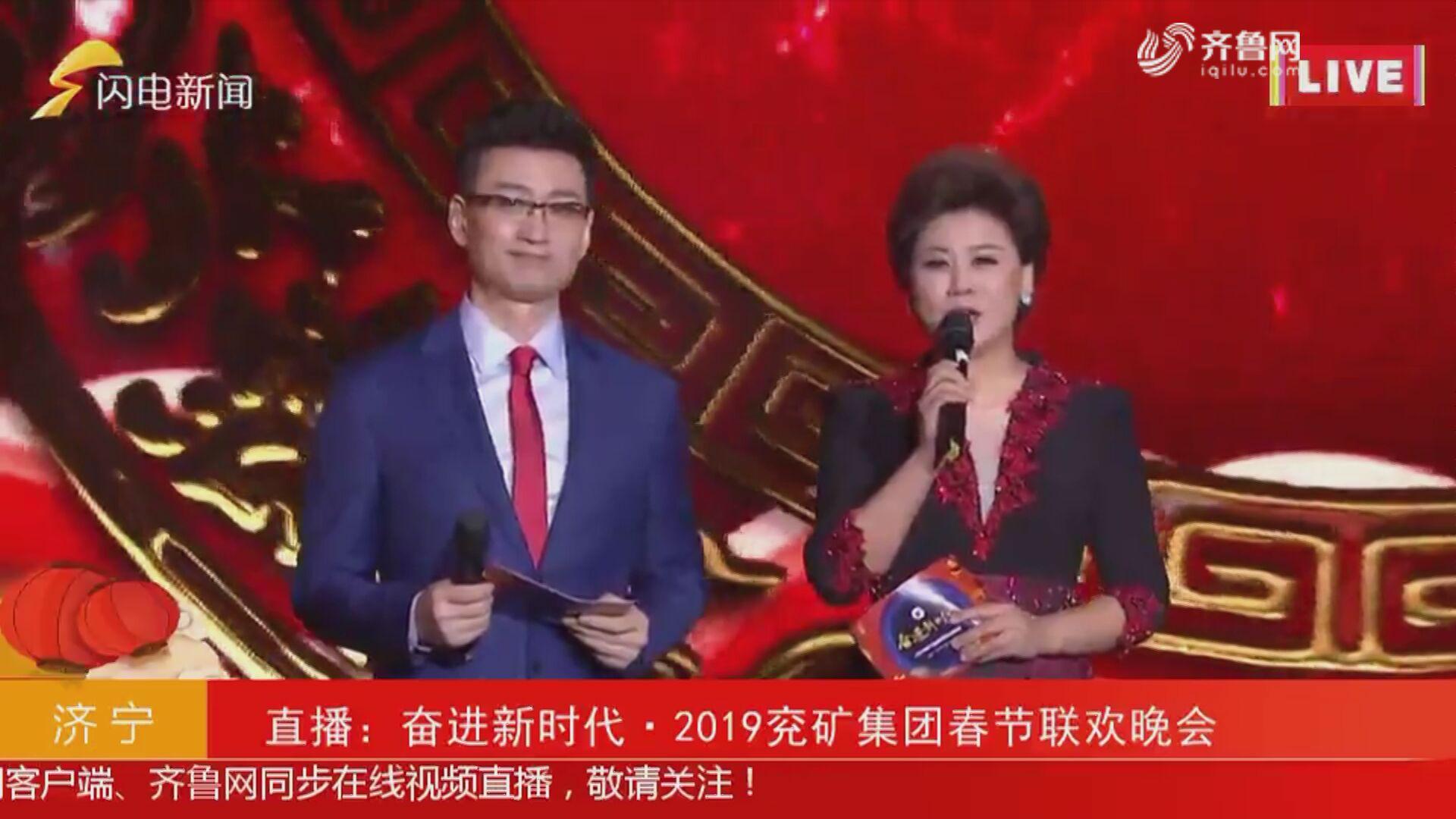舞蹈《极魅之光》——奋进时代·2019兖矿集团春节联欢晚会