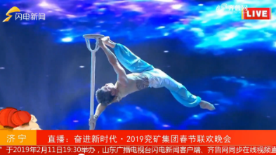 杂技《太空漫步》——奋进时代·2019兖矿集团春节联欢晚会