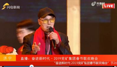 讲述:《一个老矿工的梦》——奋进时代·2019兖矿集团春节联欢晚会