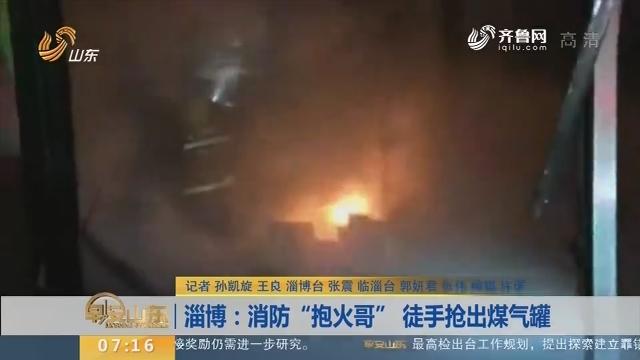 """【闪电新闻排行榜】淄博:消防""""抱火哥"""" 徒手抢出煤气罐"""