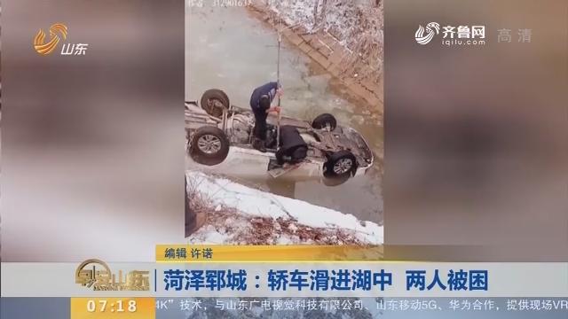 【闪电新闻排行榜】菏泽郓城:轿车滑进湖中 两人被困