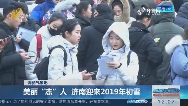 """【海丽气象吧】美丽""""冻""""人 济南迎来2019年初雪"""