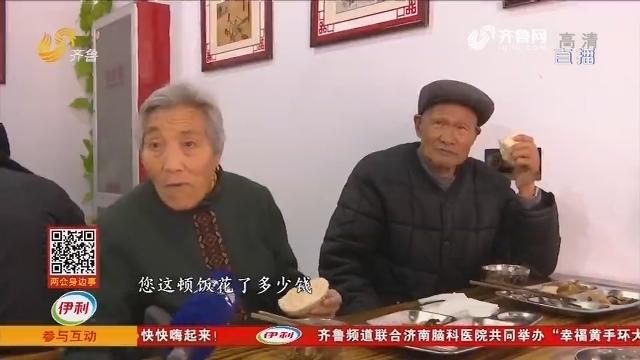 枣庄:两菜一汤 老人吃饭只花一块钱