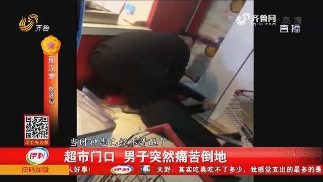 淄博:超市门口 男子突然痛苦倒地