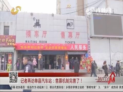 记者再访单县汽车站:售票机制完善了!