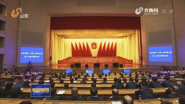 省十三届人大二次会议举行预备会议