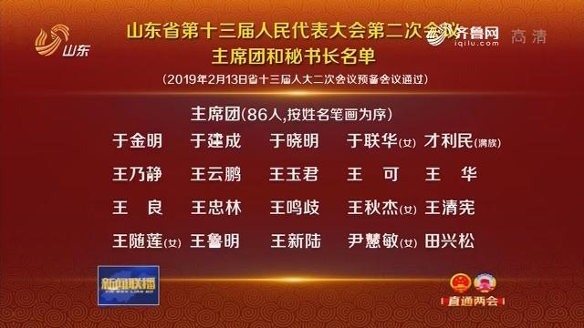 省十三届人大二次会议主席团和秘书长名单