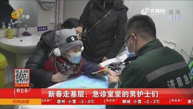 新春走基层:急诊室里的男护士们