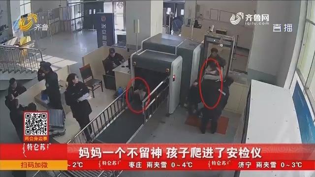 济南:妈妈一个不留神 孩子爬进了安检仪