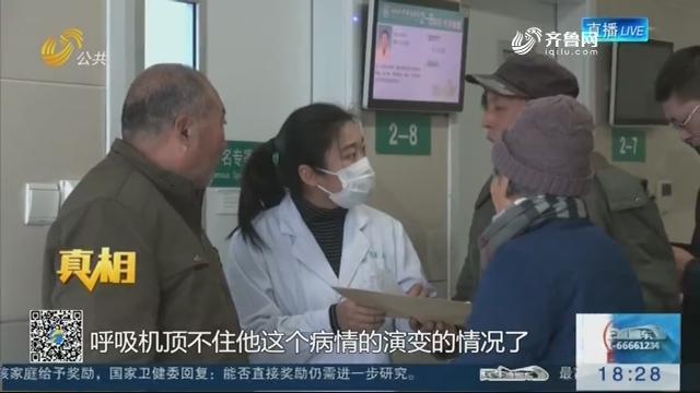 【真相】小小流感竟能致命?菏泽流感病人紧急转院至济南