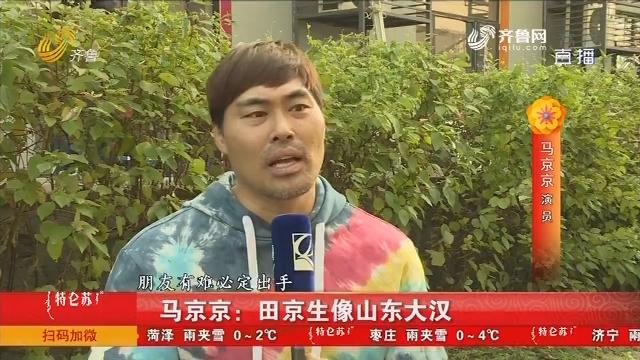 【好戏在后头】马京京:田京生像山东大汉