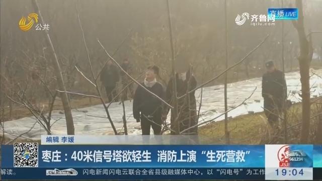 """枣庄:40米信号塔欲轻生 消防上演""""生死营救"""""""