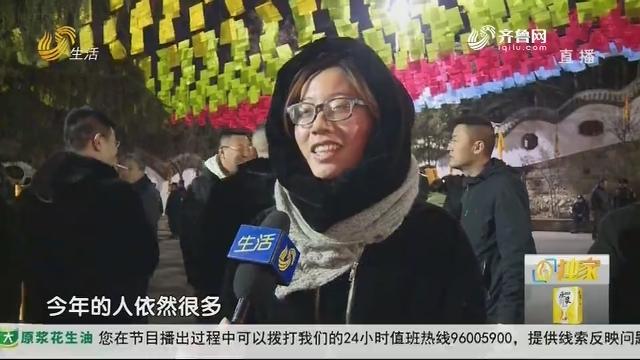 """烟台:毓璜顶庙会 开启""""看海""""模式"""