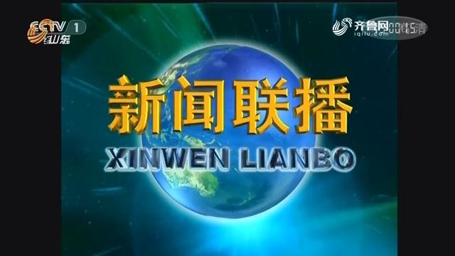 2019年02月13日中央新闻联播完整版