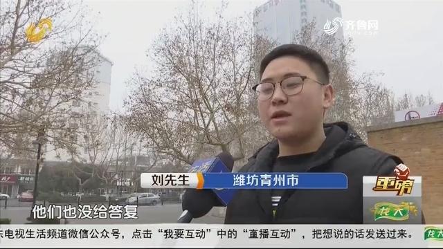 【重磅】青州:交了首付款 房子大了10平方?