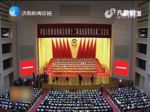 省政协十二届二次会议开幕