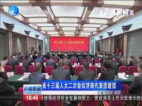 省十三届人大二次会议济南代表团建团