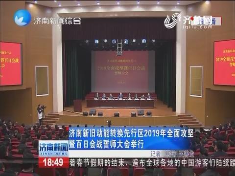 济南新旧动能转换先行区2019年全面攻坚暨百日会战誓师大会举行