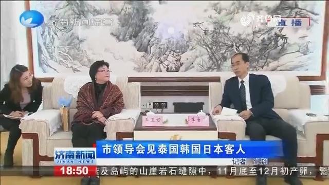 市领导会见泰国韩国日本客人